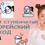10 ступенчатый корейский уход за кожей лица: что, зачем и когда наносить