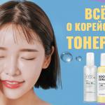 Всё о корейских тонерах: что это, как пользоваться и почему они лучше «олдскульных» тоников