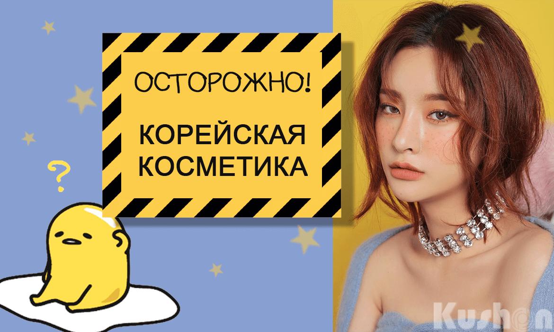 осторожно корейская косметика