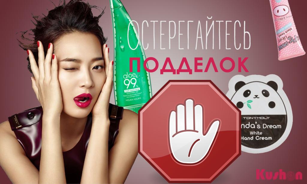 подделки корейской косметики